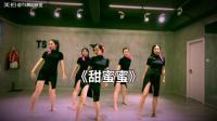 回归经典! 最近的舞蹈很抒情#甜蜜蜜# 学员们更是棒棒哒!