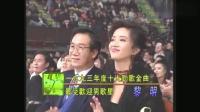 1993年度十大劲歌金曲, 张国荣给黎明颁奖的经典画面, 大牌云集!