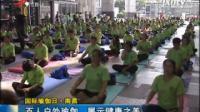 国际瑜伽日·南昌: 百人户外瑜伽 展示健康之美