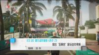 【E3 18】潜行动作游戏《杀手 2》放出「迈阿密」游玩宣传视频