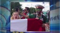 独家!前线美女记者采访墨西哥球迷 就是那么自信