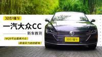 跑车造型敢跟CLS比美 大众新CC动态视频首测