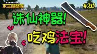 【求生档案库】20: 诛仙神器! 吃鸡法宝!