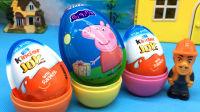 健达奇趣蛋 趣味玩具蛋