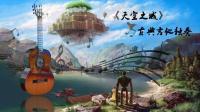 好特别的《天空之城》, 久石让经典乐曲古典吉他独奏