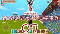 迷你世界足球玩法07领先10球却被逆转世界杯地图
