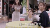 一千零一夜: 凌凌七的闺蜜这么漂亮, 可是我觉得热巴更漂亮, 闺蜜俩都是吃货哈哈