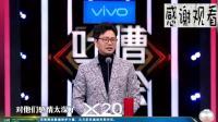 《吐槽大会2》王迅爆笑吐槽陈志朋, 当年的偶像如今变现在这样