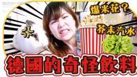美拍视频: 超奇怪零食试吃#吃秀#