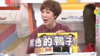 """台湾节目: 让韩国美女胆怯不已的""""勾魂使者"""", 全黑装扮死气沉沉"""