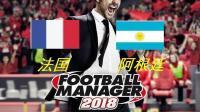 足球经理fm2018, 法国1-1平阿根廷, 世界杯8分之1模拟赛, #玩转世界杯#