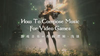 【GADIO】伴随两个生动的例子,简单谈谈游戏音乐背后的作曲逻辑丨机核