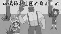 第五人格漫画, 机械师与厂长的秘密交易! 举报了!