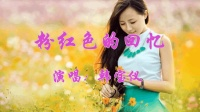 经典老歌, 韩宝仪一曲《粉红色的回忆》满满的回忆, 好听极了!