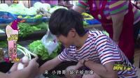 千玺妈妈告诉王俊凯: 挑鸡蛋要挑鸡蛋上面有屎的! 小凯耍一下千玺很开心