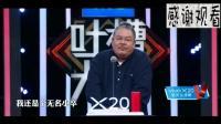 《吐槽大会》林雪: 我在香港影视圈混了这么多年, 靠的全是假客套