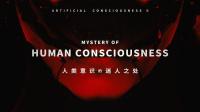 【GADIO】为什么要成为人类?聊聊人类意识的迷人之处丨机核
