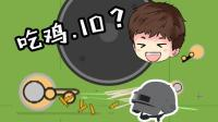 【逍遥小枫】吃鸡io? 终于到展示我风骚枪法的时刻了! | 绝地求生io(Survival.io)
