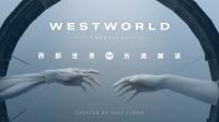 【GADIO】形式与结构:《西部世界》到底好看在哪里?丨机核