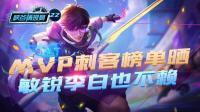 【峡谷情报局】第22期: MVP刺客榜单晒, 敏锐李白也不赖