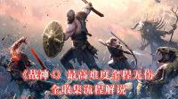【零玄夜】《战神4》最高难度全程无伤全收集剧情解说(终)