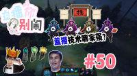 【主播你别闹·DOTA2篇】50:最秀蓝猫争霸赛 八师傅打野教学