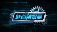 【峡谷情报局】第24期: 最强肉盾谁将夺冠, 司马懿上线在即