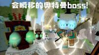 【开心又又】方块生存失落岛屿传说04挑战会瞬移的奥特曼boss! 我的世界、迷你世界、cf