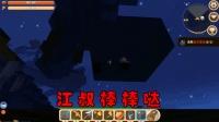 迷你世界新手生存39 钻石地牢两不误, 江叔棒棒哒