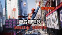 《漫威蜘蛛侠》游民评测8.5分 成熟的主角, 流畅的冒险