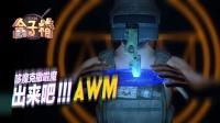 是大腿盒子精16: 哆魔克撒啦魔! 出来吧, AWM!