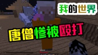 CH明明我的世界《大话西游》第二集: 唐僧为何惨被殴打