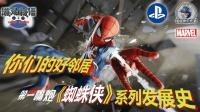 【游戏物语】漫威第一嘴炮! 《蜘蛛侠》系列游戏发展史!