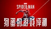 【狗蛋的游戏评测】漫威蜘蛛侠——爆米花式游戏的完美诠释