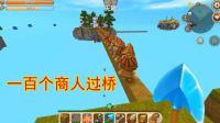 迷你世界, 空岛生存, 100个商人栏桥, 四位哥哥合力闯桥