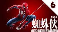 老戴《漫威蜘蛛侠 PS4 Pro》06 授勋仪式【最高难度剧情攻略解说】