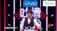 吐槽大会2-刘谦复出化身段子手, 华少张绍刚纷纷被吐槽!