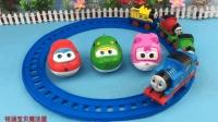 铭涵宝贝超级飞侠玩具 托马斯和他的朋友运来了三枚超级飞侠趣味变形蛋玩具