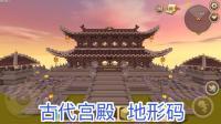 迷你世界: 古代宫殿地形码, 原来还有这种直接有建筑的地形码!