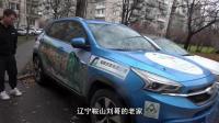 这辆中国产的奇瑞瑞虎, 常年都在俄罗斯行驶, 为国争光了!