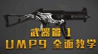 武器篇1: UMP9加强? 解析教学! 全民都在用的新手大杀器!
