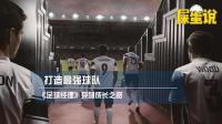 【屎O说】打造最强球队, 《足球经理》系列成长之路