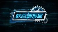 【峡谷情报局】第28期: 钢铁猛兽气势磅礴, 修罗白起无坚不摧