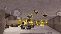 刺激战场: 玩家沙漠地图抬头, 发现天花板长了几个头盔, 吓坏玩家