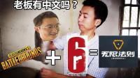 """腾讯""""山寨""""吃鸡端游: PUBG+彩6, 自主研发却没中文? 走程序还是直接喷?"""