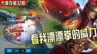 【第32期】王者荣耀大爆炸: 敌军五人组队拆我高地! 达摩: 看我漂漂拳!