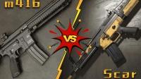 武器篇2: 最新版本! M416和SCAR到底谁更强? 对比+详细测试! 结果是?