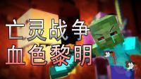 【逍遥小枫】神秘亡灵入侵! 4只僵尸就屠村了? ? | 我的世界: 亡灵战争2 #2
