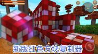迷你世界: 新版红色方块复制器, 生存也可以用? 生物都能复制?