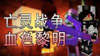 【逍遥小枫】再现生命之辉绽放! 重返MDS总部! | 我的世界: 亡灵战争2 #3